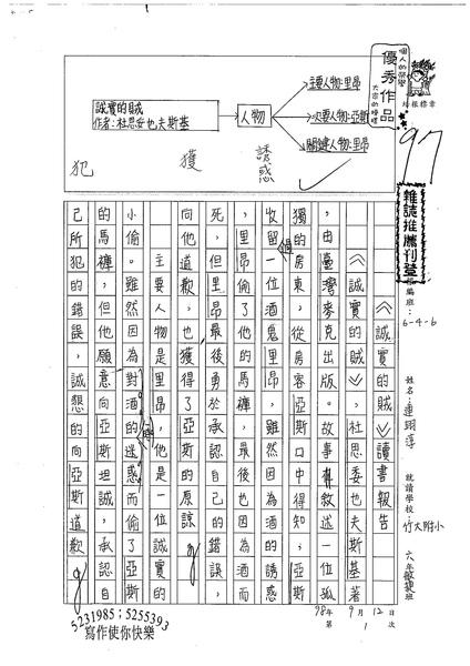 W6201 連翊淳 (1).jpg