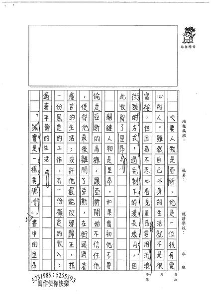 W6201 連翊淳 (2).jpg