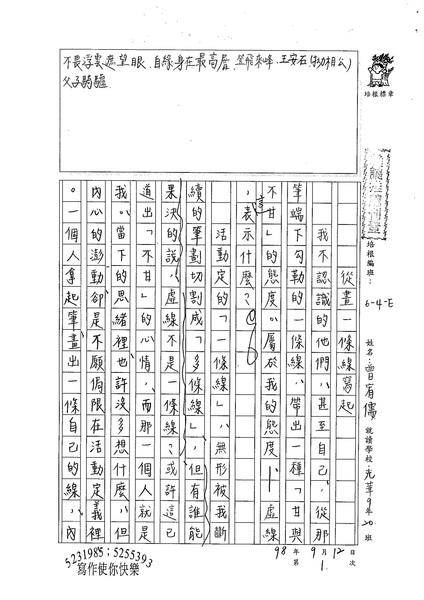 WE201 曾宥儒 (1).jpg