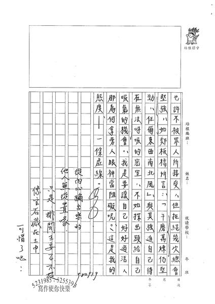 WE201 曾宥儒 (3).jpg