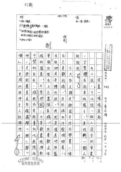 WE201 黃品禎 (1).jpg
