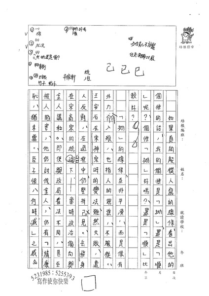 WE201 黃品禎 (2).jpg