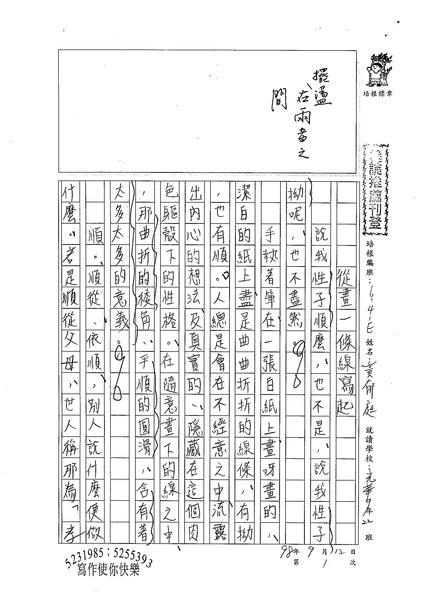 WE201 黃郁庭 (1).jpg
