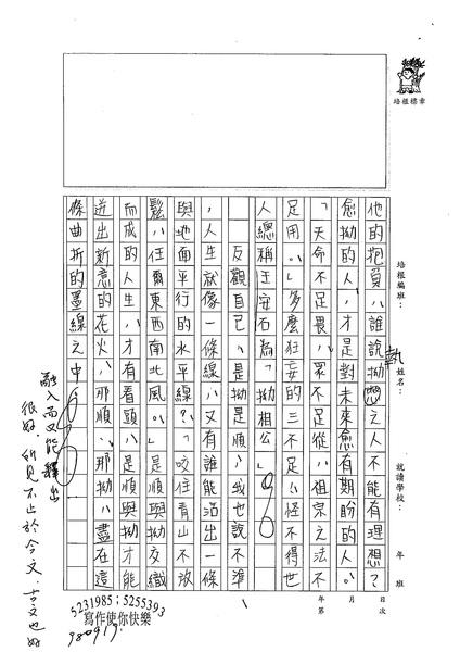 WE201 黃郁庭 (4).jpg