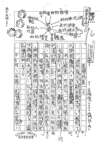 98AW202童靖雯 (1).jpg