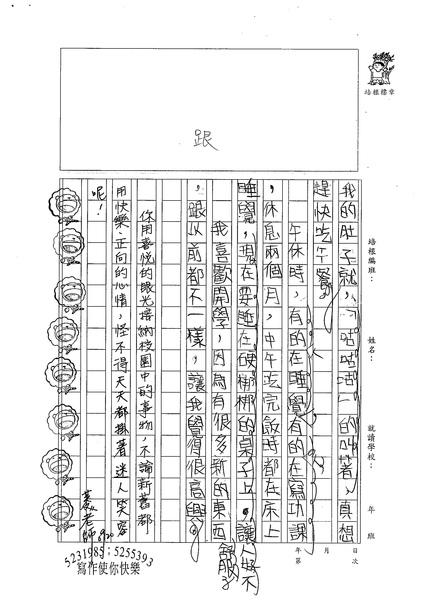 98AW202童靖雯 (2).jpg