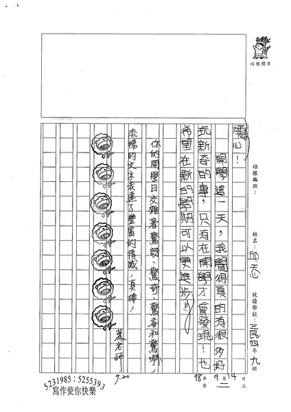 98AW邱天心 (3).jpg