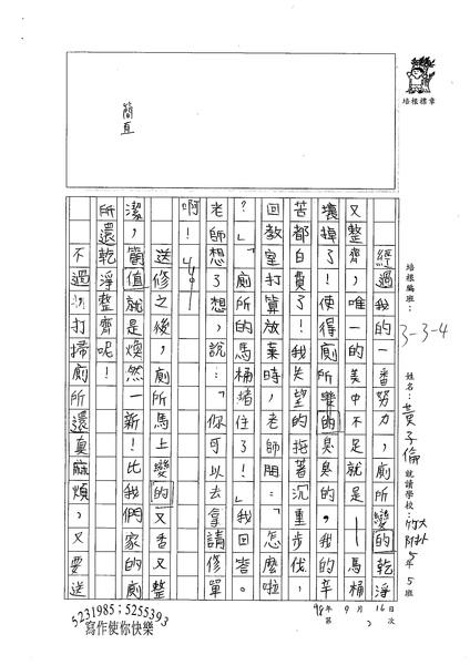 98W5202黃子倫 (2).jpg