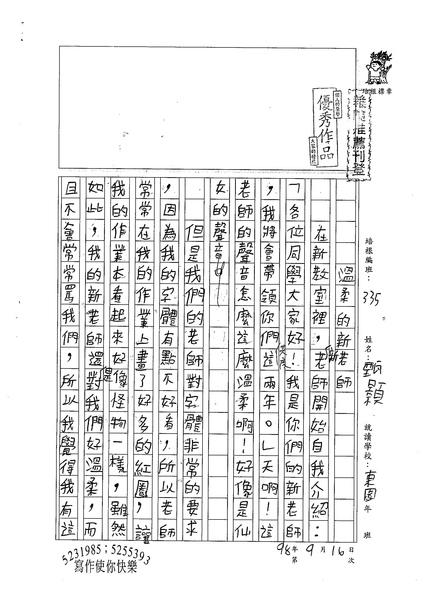 98W5202甄顥 (1).jpg