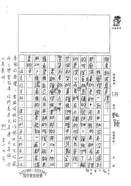 98W5202甄顥 (2).jpg