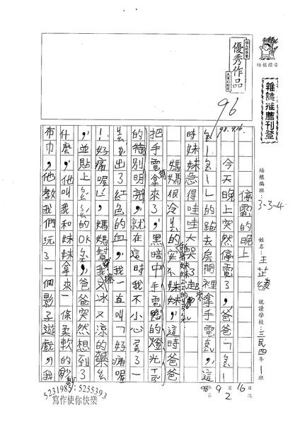 98W4202王芷綾 (1).jpg