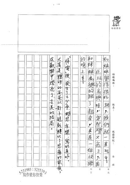 98W4202王芷綾 (2).jpg