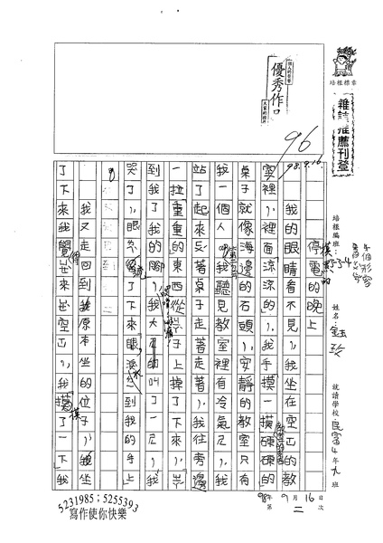 98W4202鄒鈺玫 (1).jpg
