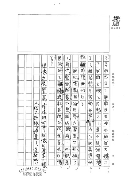 98W4202鄒鈺玫 (2).jpg