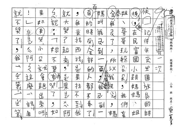 98W2202吳蕙旻 (1).jpg