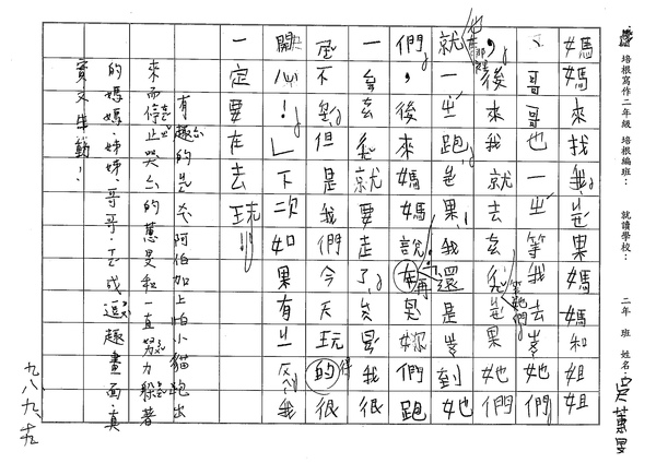 98W2202吳蕙旻 (2).jpg