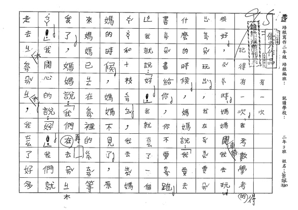 98W2202蔡佩珈 (1).jpg