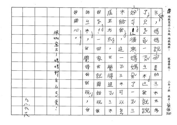 98W2202蔡佩珈 (2).jpg