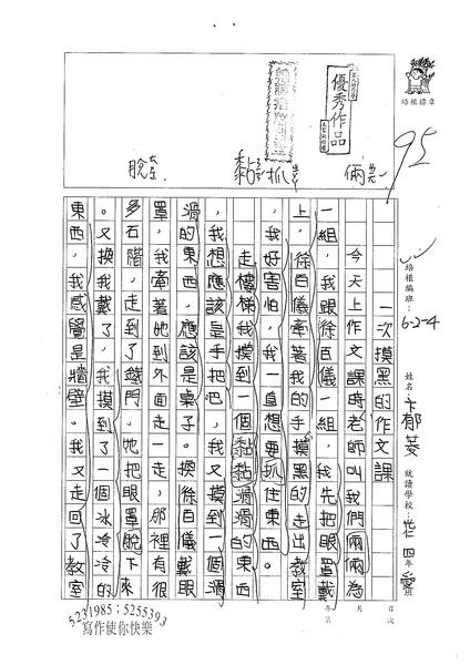 98W4202卞妘云 (1).jpg