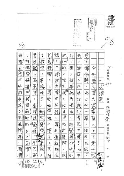 98W4202蔡霈縈 (1).jpg