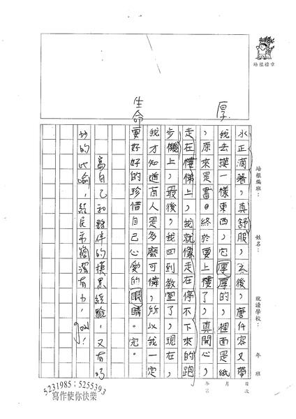 98W4202蔡霈縈 (2).jpg