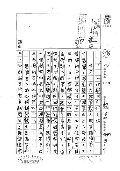 98W4202賴姿羽 (1).jpg