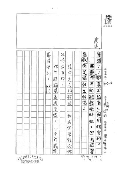 98W4202賴姿羽 (2).jpg
