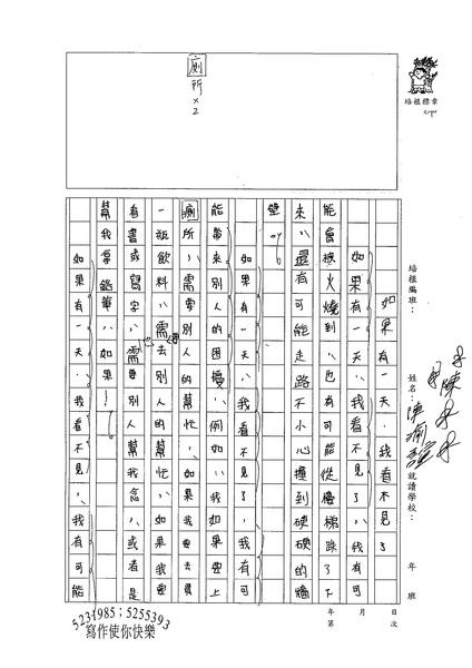 98W4202陳渝諠 (1).jpg