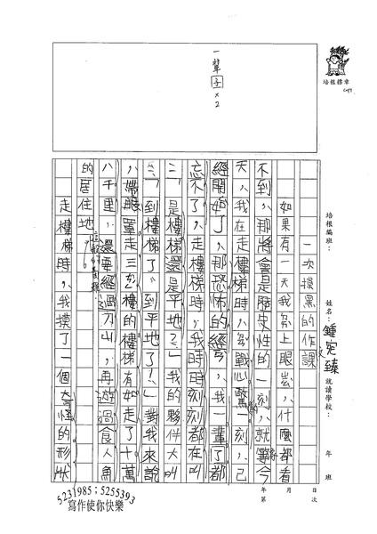 98W4202鍾宛臻 (1).jpg