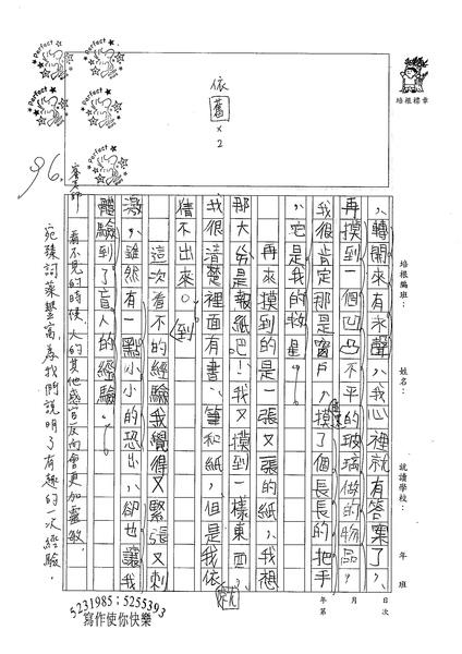 98W4202鍾宛臻 (2).jpg