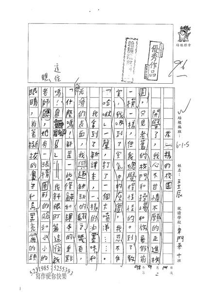 98W5202王立辰 (1).jpg