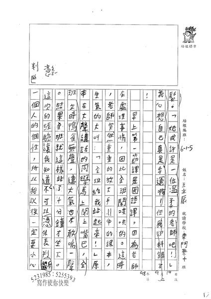 98W5202王立辰 (2).jpg