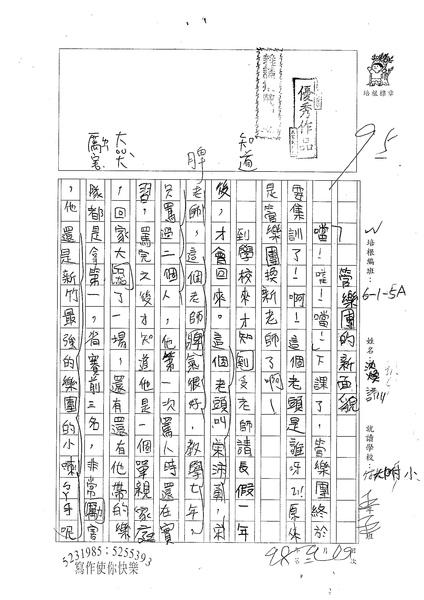 98W5202沈煥諺 (1).jpg