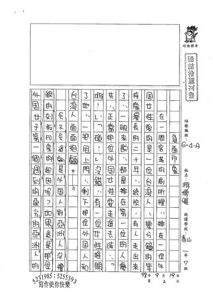 98WA202游博雅 (1).jpg