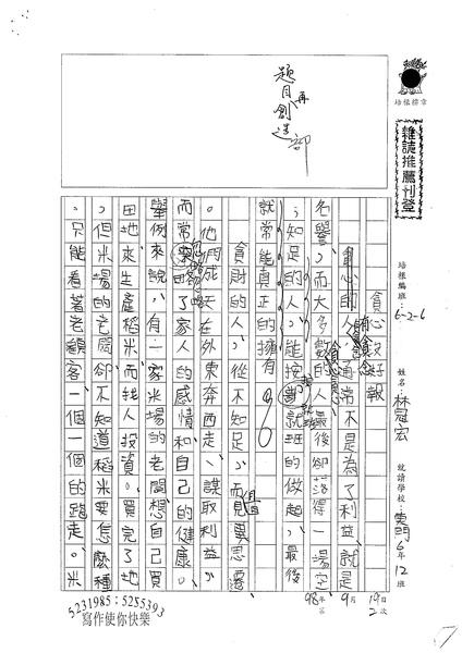 98W6202林冠宏 (1).jpg