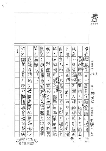 98W6202林冠宏 (2).jpg