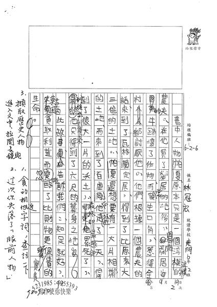 98W6202林冠宏 (3).jpg