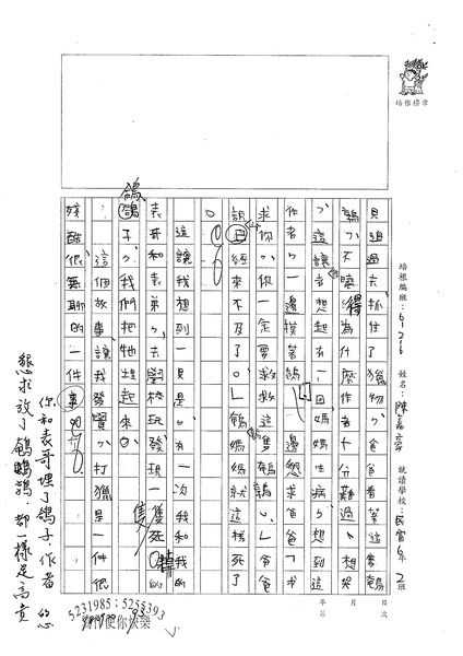 98W6202陳嘉豪 (3).jpg