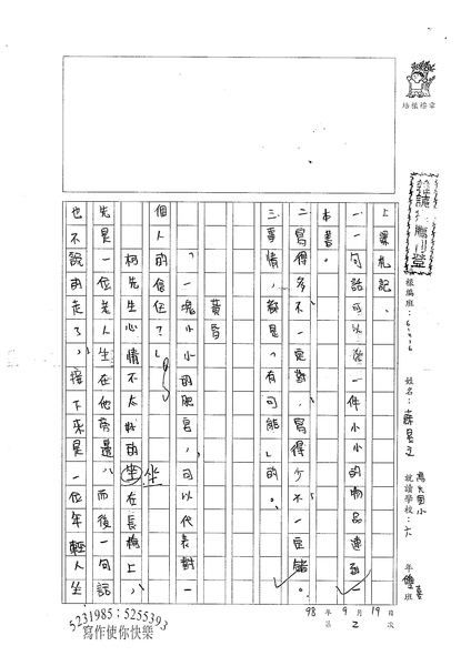 98W6202蘇昱文 (1).jpg