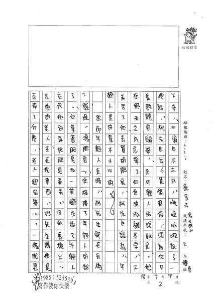 98W6202蘇昱文 (2).jpg