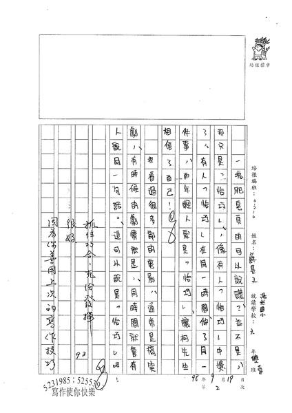98W6202蘇昱文 (3).jpg