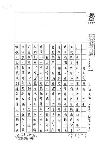 98WA201邱愛倫 (1).jpg