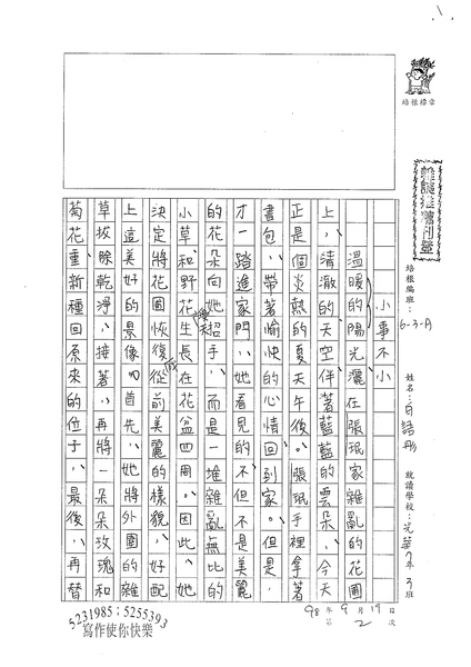 98WA202白語彤 (1).jpg