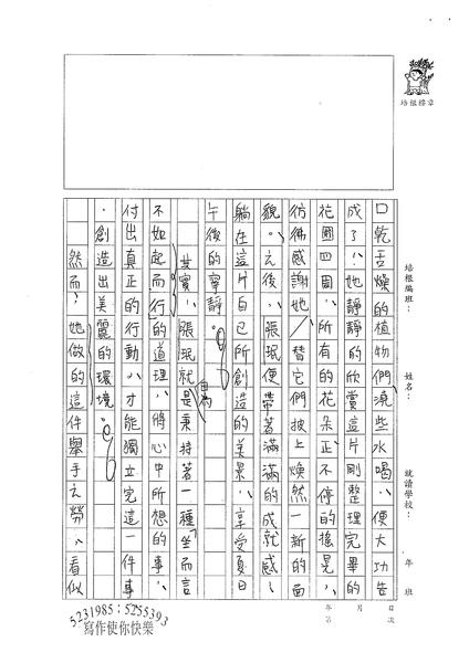 98WA202白語彤 (2).jpg