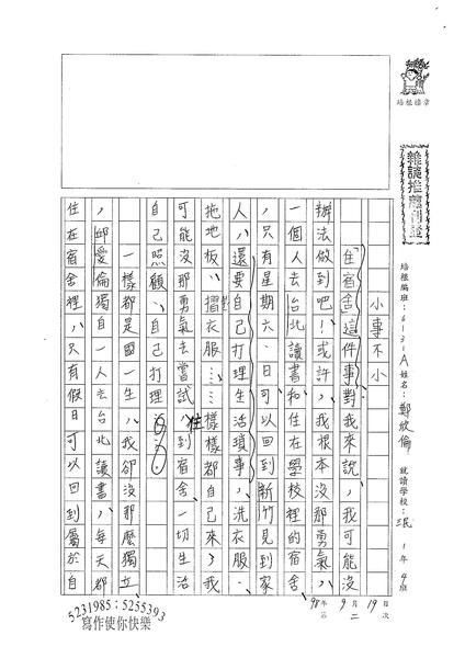 98WA202鄭欣倫 (2).jpg