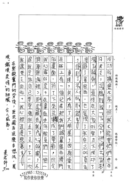 98W6202李承嶧 (2).jpg