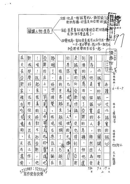 98W6202連翊淳 (1).jpg