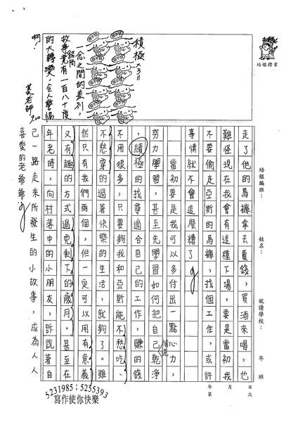 98W6202連翊淳 (2).jpg