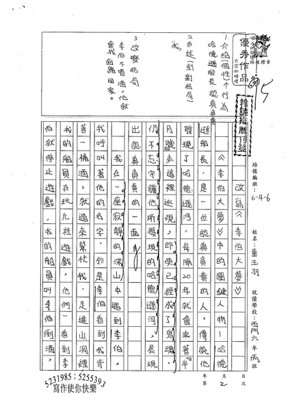 98W6202童玉羽 (1).jpg