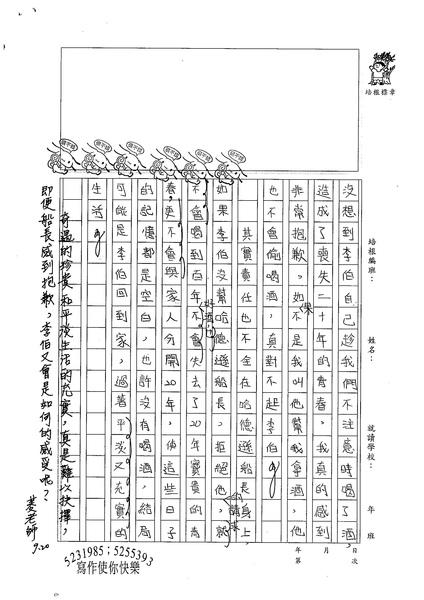 98W6202童玉羽 (2).jpg